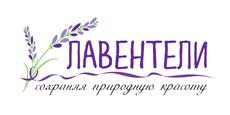 Логотип Лавентели