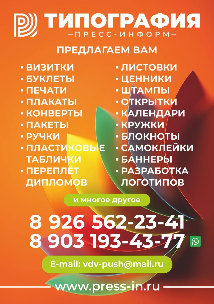 ТИПОГРАФИЯ пресс-информ